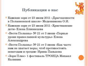 Публикации о нас Камские зори от 23 июня 2011 «Драгоценности в Полазненской ш