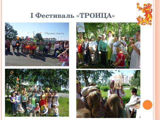 I Фестиваль «ТРОИЦА»