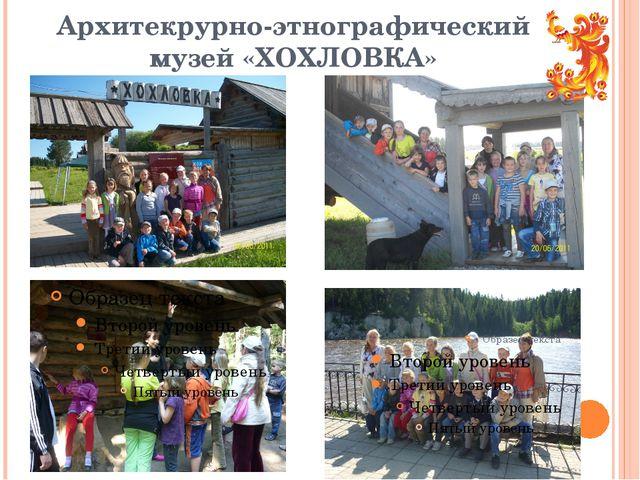 Архитекрурно-этнографический музей «ХОХЛОВКА»