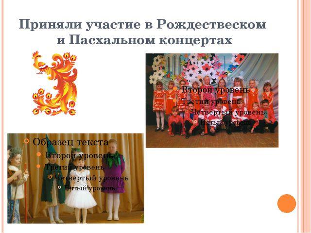 Приняли участие в Рождествеском и Пасхальном концертах