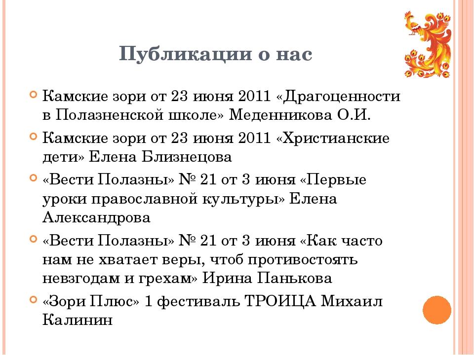 Публикации о нас Камские зори от 23 июня 2011 «Драгоценности в Полазненской ш...