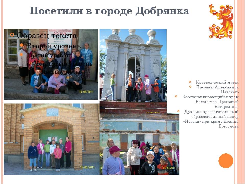Посетили в городе Добрянка Краеведческий музей Часовню Александра Невского Во...