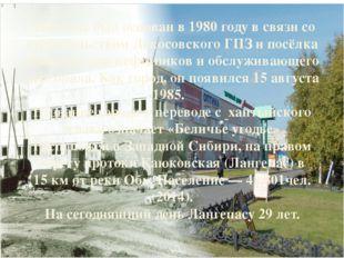 Лангепас был основан в 1980 году в связи со строительством Локосовского ГПЗ и