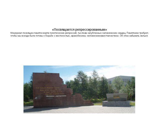 «Посвящается репрессированным» Мемориал посвящен памяти жертв политических ре...