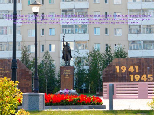 У нашего города есть сердце. Это сквер Памяти воинов Великой Отечественной во...