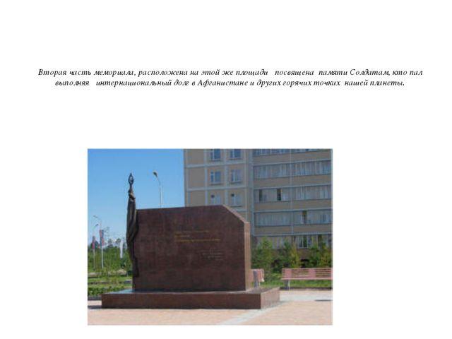 Вторая часть мемориала, расположена на этой же площади посвящена памяти Солда...