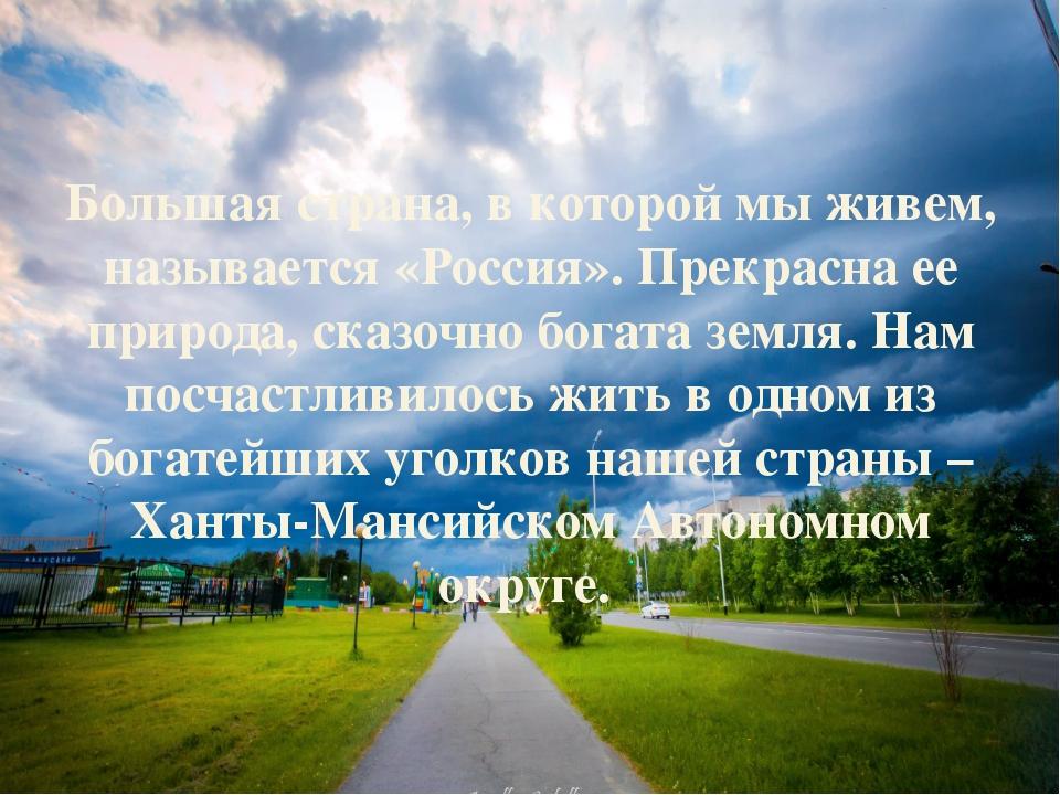 Большая страна, в которой мы живем, называется «Россия». Прекрасна ее приро...