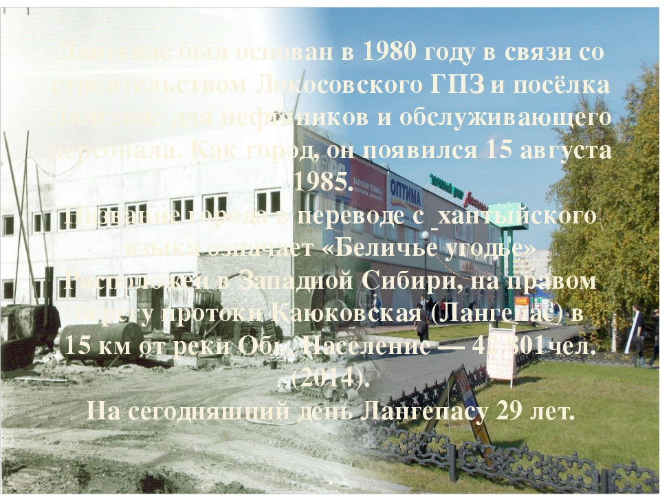 Лангепас был основан в 1980 году в связи со строительством Локосовского ГПЗ и...