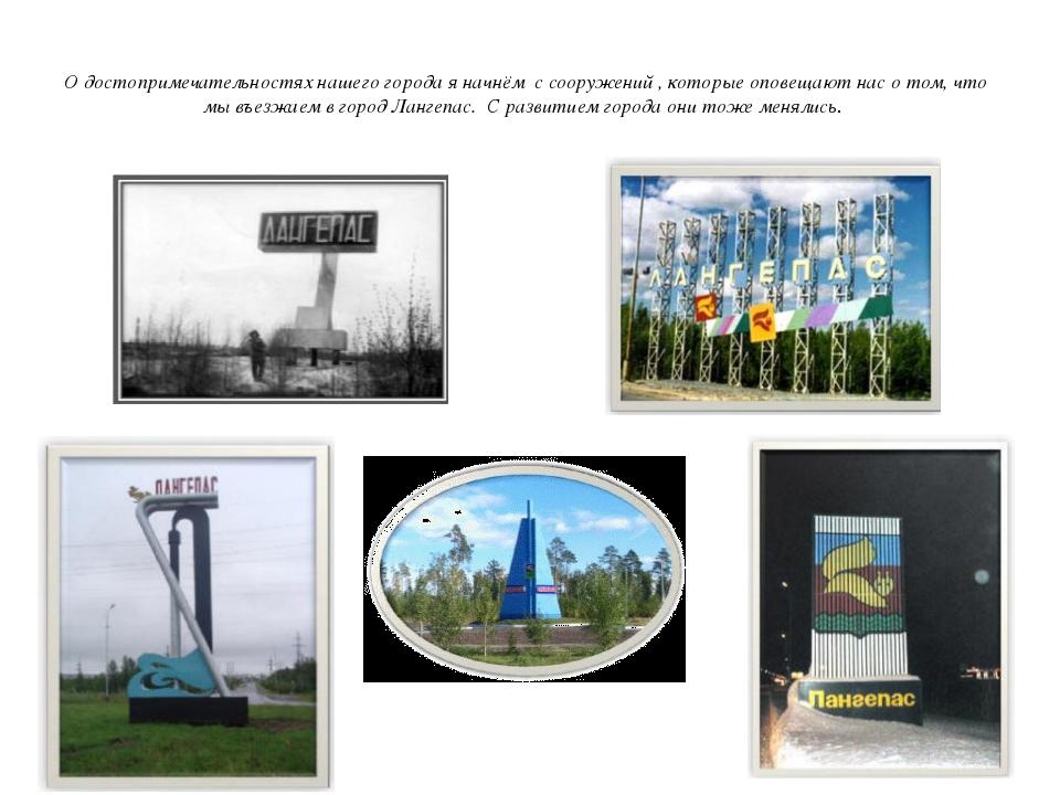 О достопримечательностях нашего города я начнём с сооружений , которые опове...