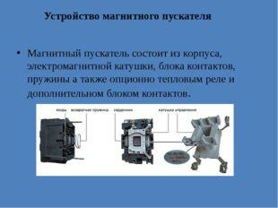 Устройство магнитного пускателя Магнитный пускатель состоит из корпуса, элек