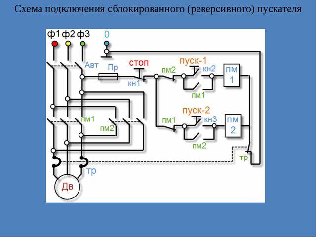 Схема подключения сблокированного (реверсивного) пускателя