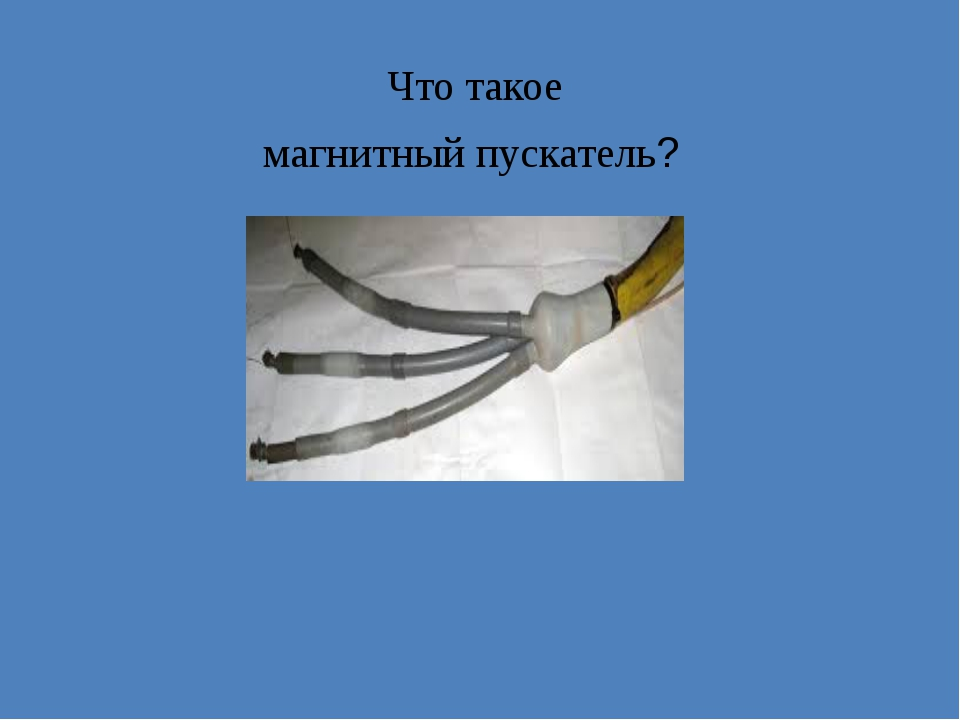 Что такое магнитный пускатель?