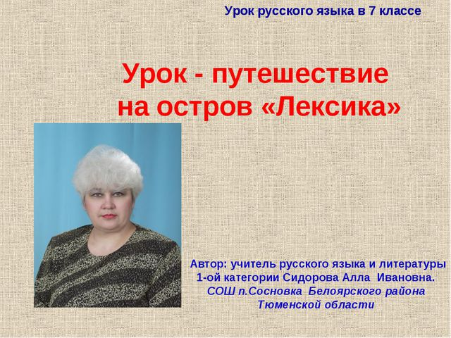 Урок русского языка в 7 классе Автор: учитель русского языка и литературы 1-о...