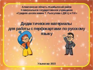 Алматинская область Жамбылский район Коммунальное государственное учреждение