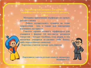 Дидактический материал для работы с перфокартами по отдельным курсам русского
