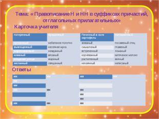 Тема: « Правописание Н и НН в суффиксах причастий, отглагольных прилагательны