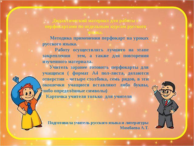 Дидактический материал для работы с перфокартами по отдельным курсам русского...