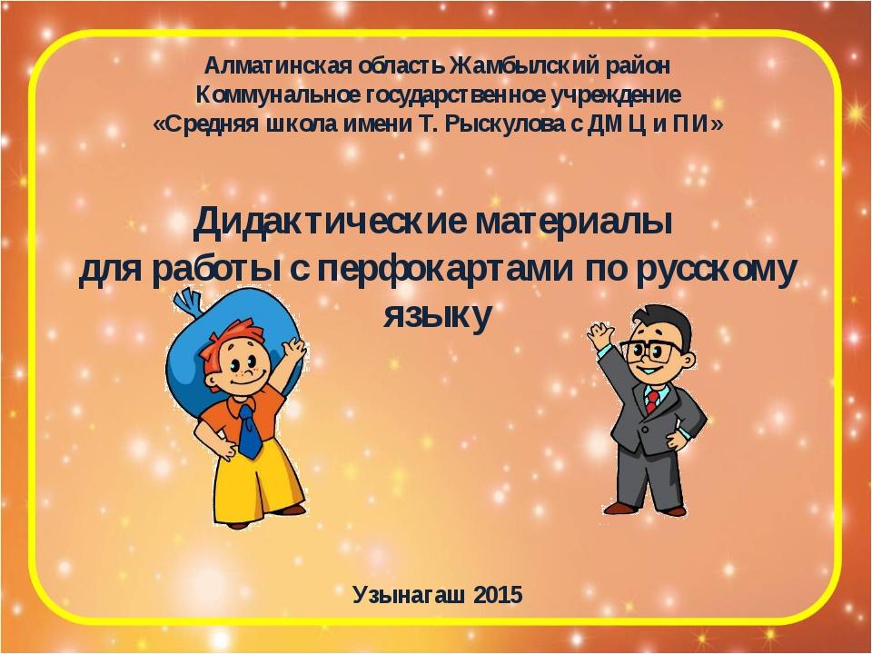 Алматинская область Жамбылский район Коммунальное государственное учреждение...