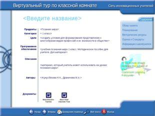 Предметы Категории Цели Программное обеспечение Описание  < 1 класс>    Автор