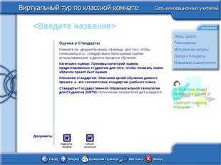 Документы Оценка и Стандарты Кликните на документы внизу страницы для того, ч