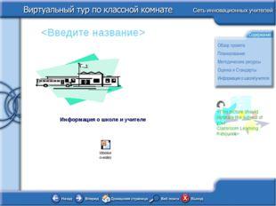 Информация о школе и учителе