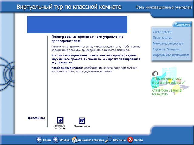 Планирование проекта и его управление преподавателем Кликните на документы вн...