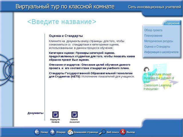 Документы Оценка и Стандарты Кликните на документы внизу страницы для того, ч...