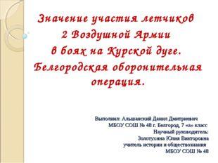 Выполнил: Альшанский Данил Дмитриевич МБОУ СОШ № 48 г. Белгород, 7 «а» класс