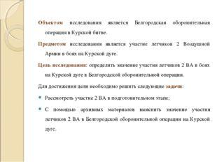 Объектом исследования является Белгородская оборонительная операция в Курской