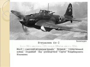 Ил-2—советскийштурмовиквремён Великой Отечественной войны, созданный под