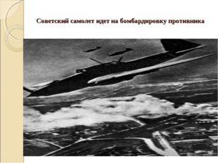 Советский самолет идет на бомбардировку противника