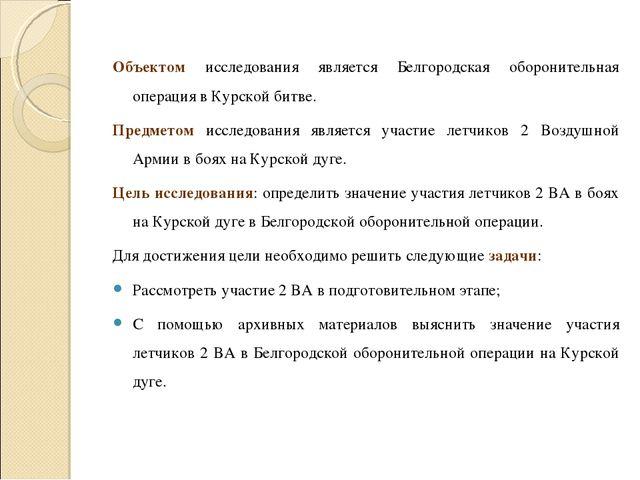 Объектом исследования является Белгородская оборонительная операция в Курской...
