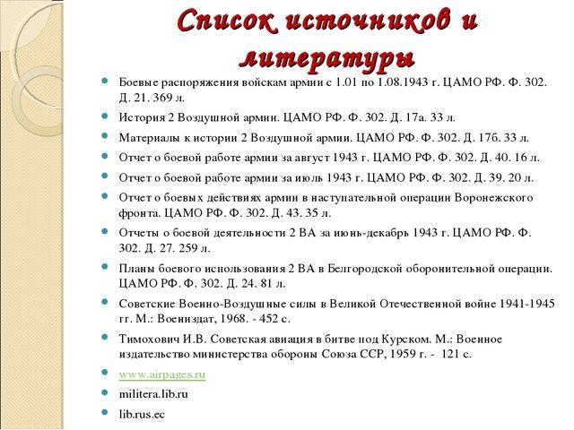 Список источников и литературы Боевые распоряжения войскам армии с 1.01 по 1....