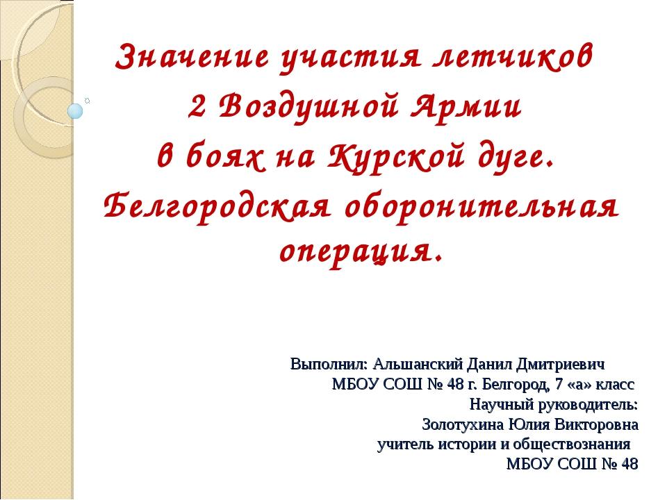 Выполнил: Альшанский Данил Дмитриевич МБОУ СОШ № 48 г. Белгород, 7 «а» класс...