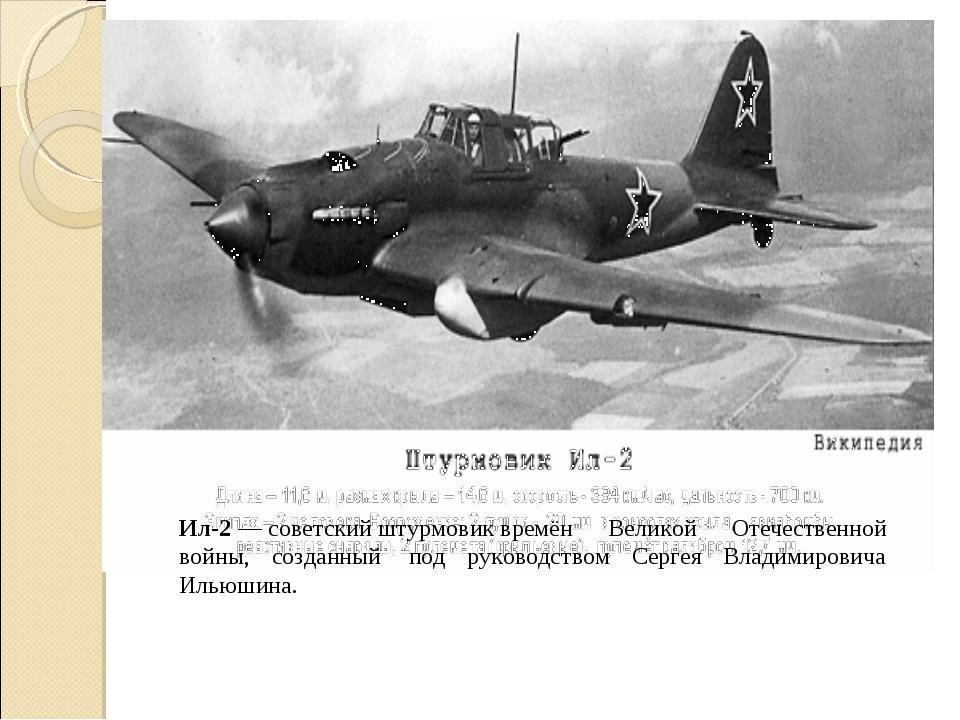 Ил-2—советскийштурмовиквремён Великой Отечественной войны, созданный под...