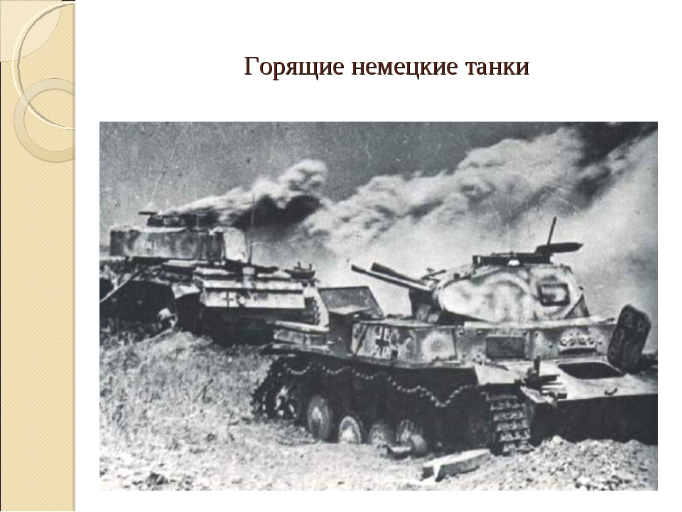 Горящие немецкие танки
