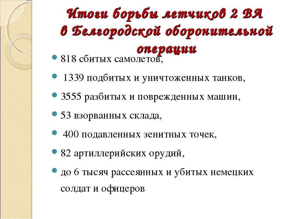 Итоги борьбы летчиков 2 ВА в Белгородской оборонительной операции 818 сбитых...