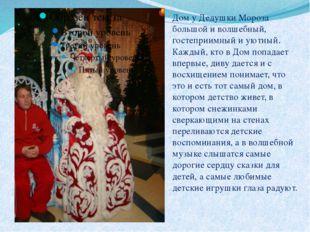 Дом у Дедушки Мороза большой и волшебный, гостеприимный и уютный. Каждый, кто