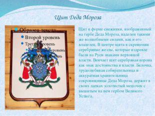 Щит Деда Мороза Щит в форме снежинки, изображенный на гербе Деда Мороза, наде