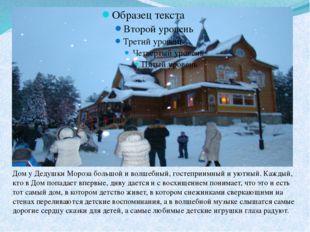 Дом у Дедушки Мороза большой и волшебный, гостеприимный и уютный. Каждый, кт