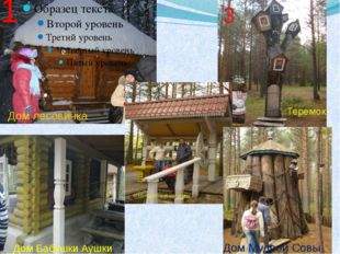 Дом лесовичка Волшебный колодец 1 Теремок 3 2 Дом Бабушки Аушки Волшебный кол