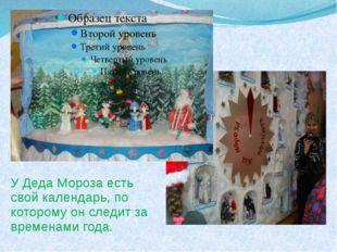 У Деда Мороза есть свой календарь, по которому он следит за временами года.