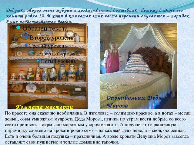 Дедушка Мороз очень мудрый и хозяйственный волшебник. Потому в Доме его комна...