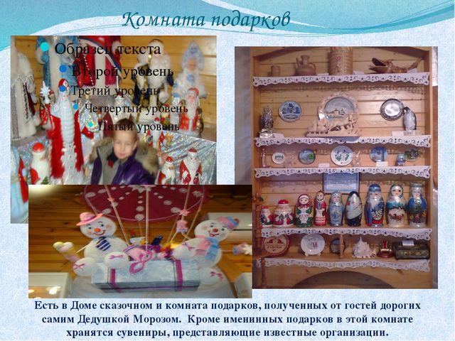 Комната подарков Есть в Доме сказочном и комната подарков, полученных от гост...