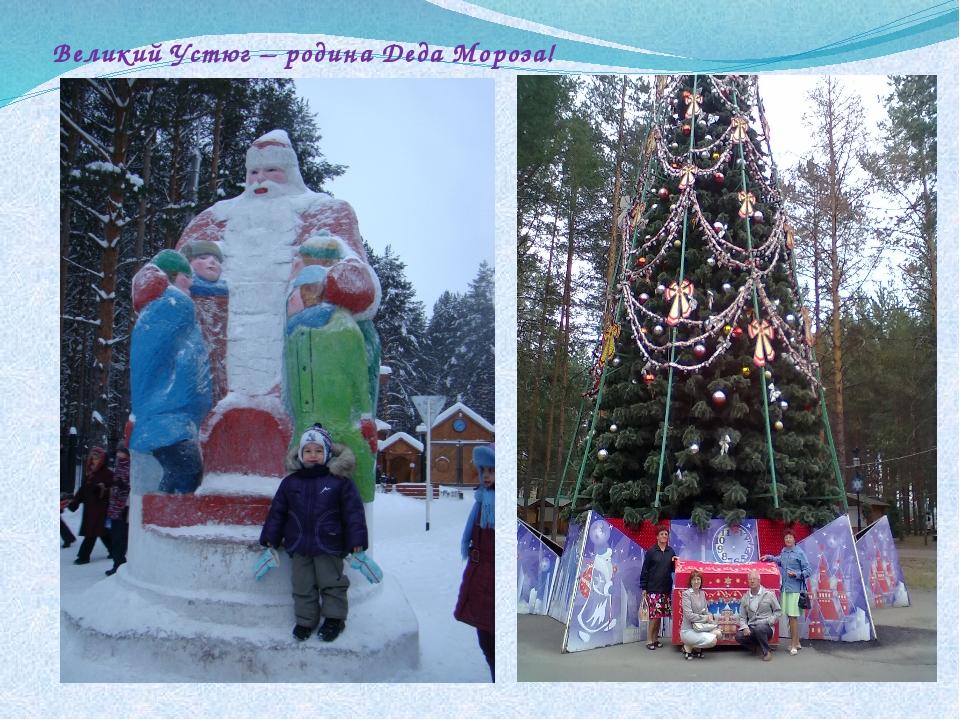 Великий Устюг – родина Деда Мороза!