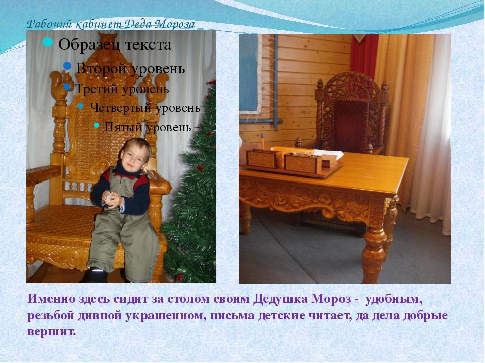 Рабочий кабинет Деда Мороза Именно здесь сидит за столом своим Дедушка Мороз...