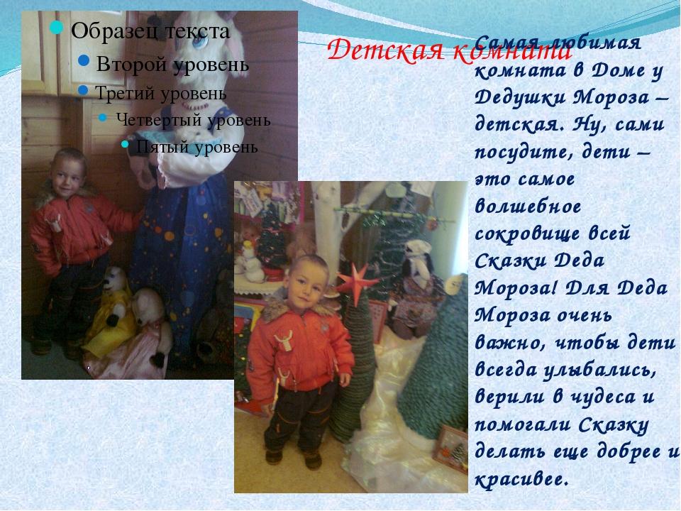 Детская комната Самая любимая комната в Доме у Дедушки Мороза – детская. Ну,...