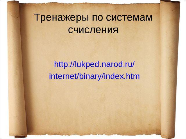 Тренажеры по системам счисления http://lukped.narod.ru/ internet/binary/index...