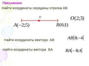 Письменно Найти координаты середины отрезка АВ Найти координаты вектора BA Н