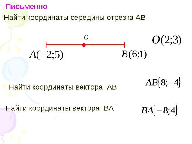 Письменно Найти координаты середины отрезка АВ Найти координаты вектора BA Н...
